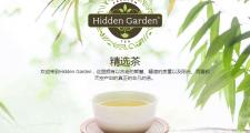 隐秘茶园精选茶—阿里山乌龙茶