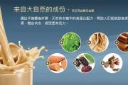 葡安素营养蛋白粉 - 焦糖味/苹果味