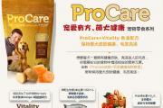 ProCare皮肤+毛发健康宠物零食