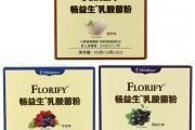 畅益生乳酸菌粉的四大优势和益生菌的十大功效与作用