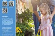 美乐家产品目录  官方2021年5月发布