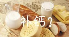 """""""钙""""不是单纯的""""骨头""""问题,135种疾病中有106种与缺钙有关!"""