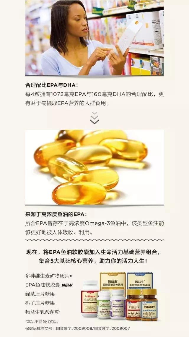 CardiOmega EPA鱼油软胶囊