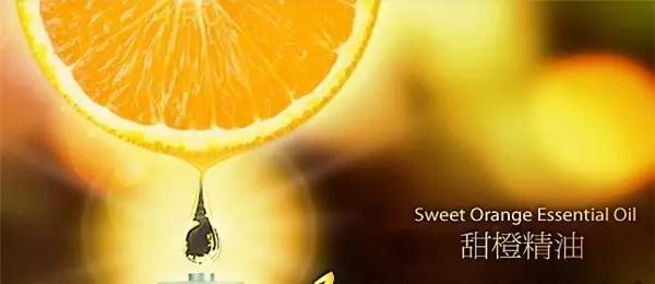 美乐家纯质甜橙精油