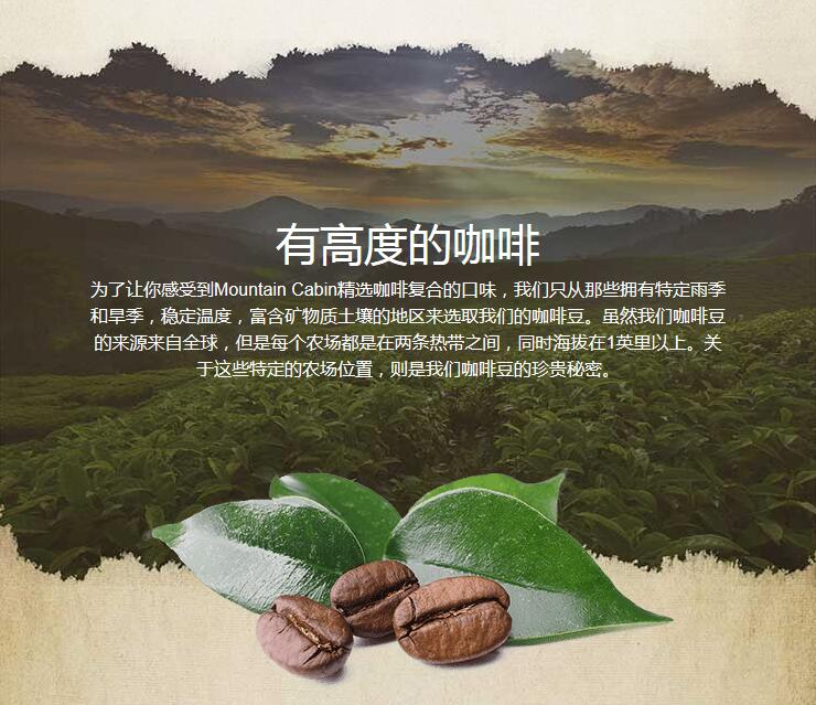 Mountain Cabin焦糖拿铁3合1速溶咖啡