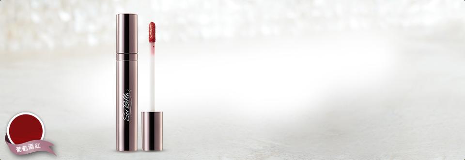 丝绒魅语唇釉-葡萄酒红