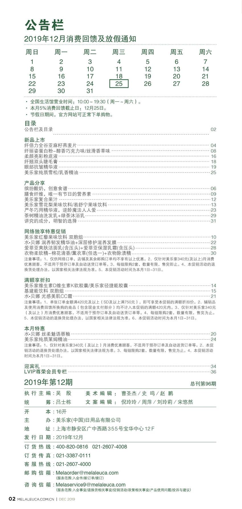 美乐家优质生活月刊-2019年12月