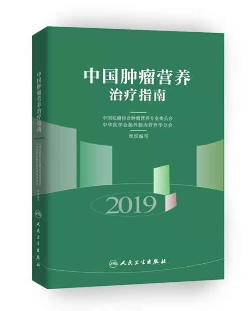 中国肿瘤营养治疗指南2019