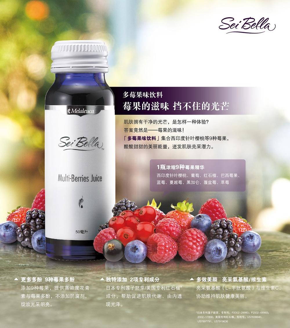 多莓果味饮料