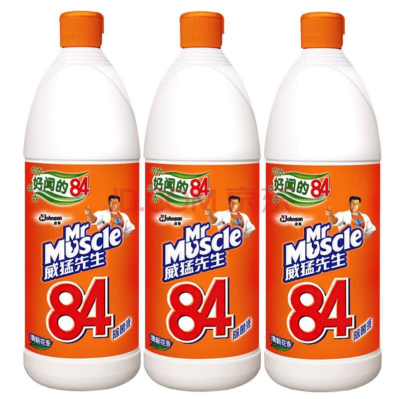 使用84消毒液对身体有害吗?