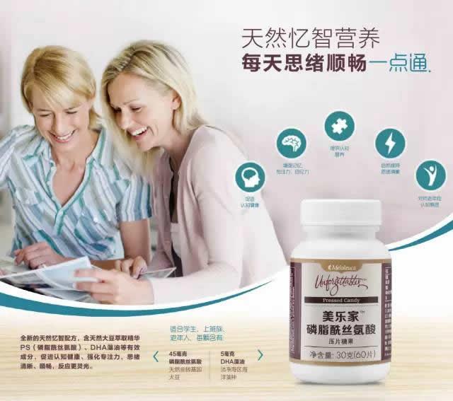 磷脂酰丝氨酸压片糖果