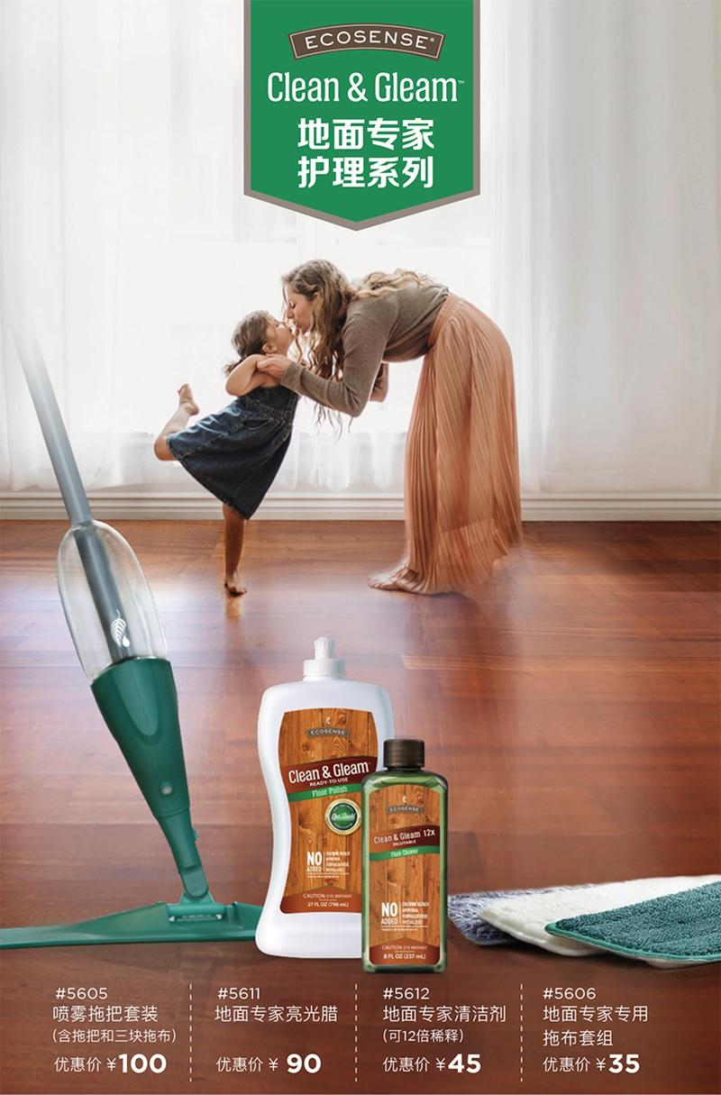 地面专家清洁剂-可12倍稀释