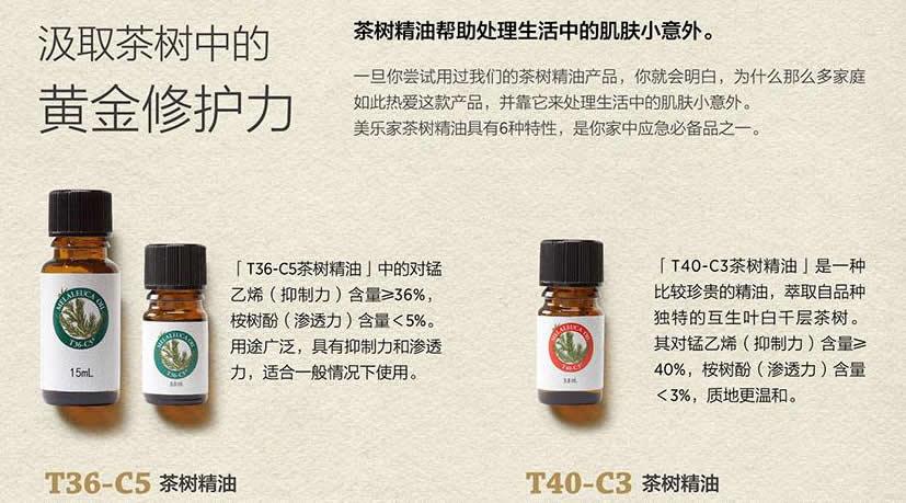 茶树精油的故事及其神奇功效和多种用途