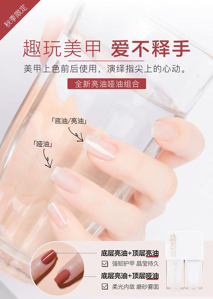水贝娜水性指甲油