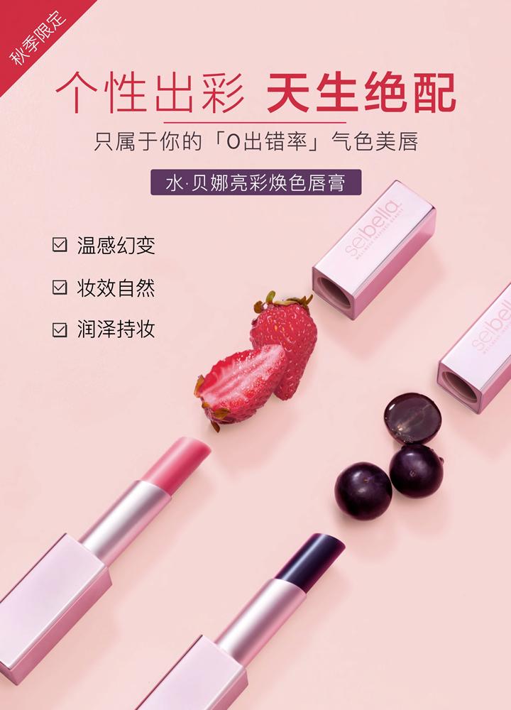 水贝娜亮彩焕色唇膏 - 奶油草莓 / 果冻葡萄