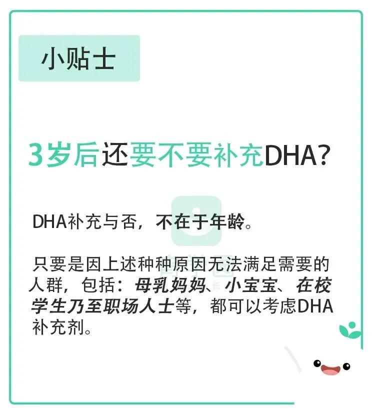 孩子的DHA怎么补