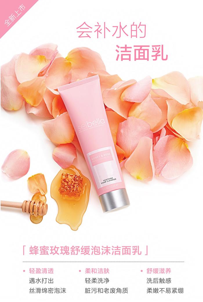 水贝娜蜂蜜玫瑰舒缓泡沫洁面乳
